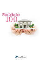 「Plan Collection 100」(建て替え・新築用)